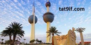 10معالم سياحية في الكويت