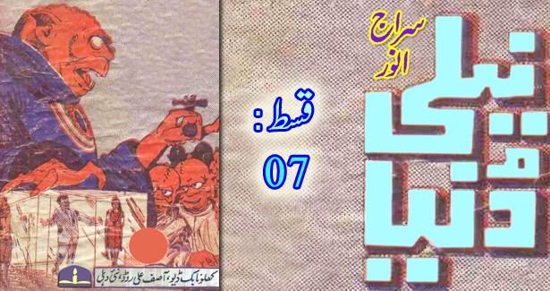 neeli-dunya-siraj-anwar-07