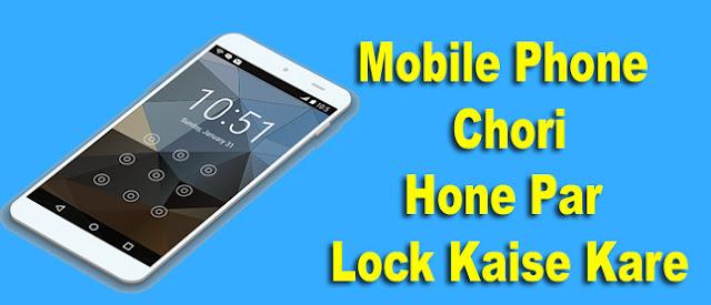 android phone chori hone par lock kaise lagaye