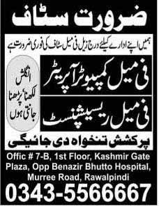 Female Computer Operator, Receptionist Jobs