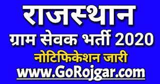 Rajasthan Gram Sevak Bharti 2021 | राजस्थान ग्राम सेवक भर्ती 2021