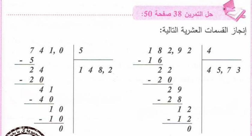 حل تمرين 38 صفحة 50 رياضيات للسنة الأولى متوسط الجيل الثاني