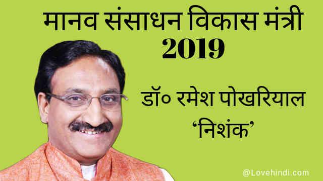 Shiksha mantri 2019