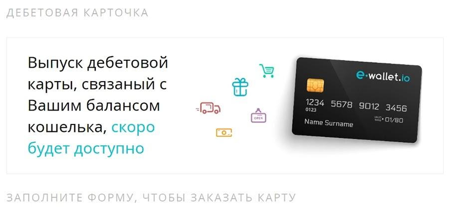 E-Wallet официальный сайт