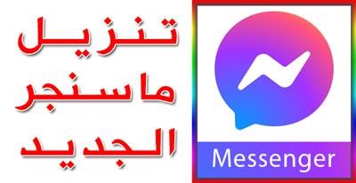 تنزيل ماسنجر 2021 بطريقة سهلة اخر اصدار Messenger
