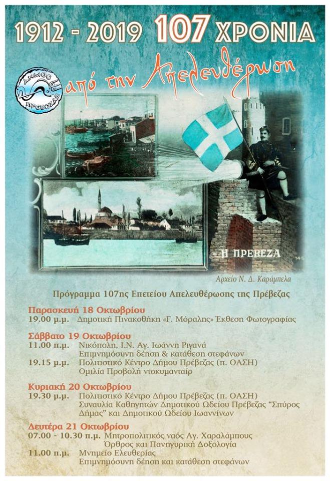 Τα 107 χρόνια ελευθερίας θα γιορτάσει η Πρέβεζα