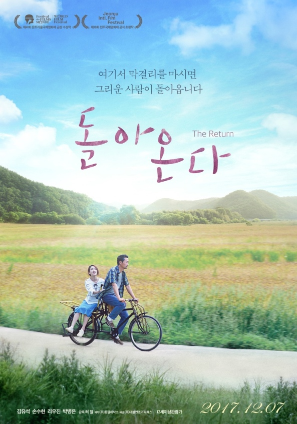 http://www.yogmovie.com/2018/03/the-return-dolaonda-2017-korean-movie.html