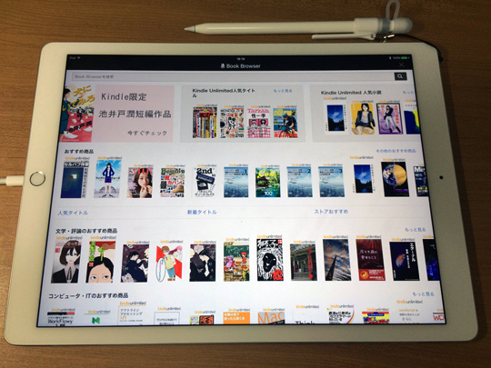 iPad Pro 12.9インチでKindle