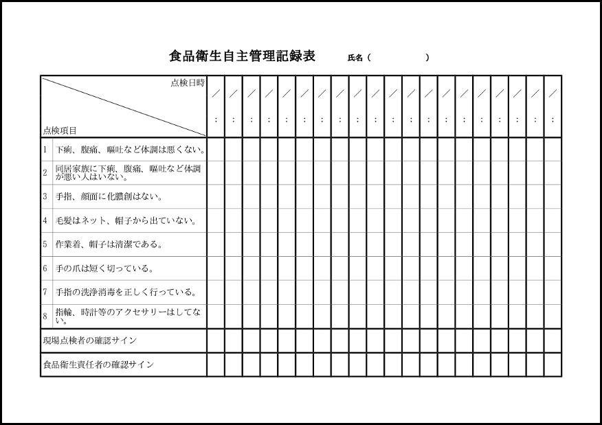 食品衛生自主管理記録表 002