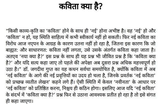 Kavita Ke Naye Partiman Hindi PDF Download Free