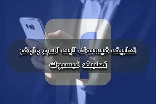 تطبيق فيسبوك لايت facebook lite