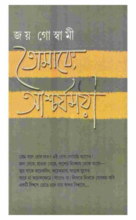 bangla book pdf download link