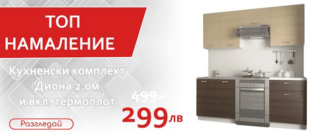 Кухненски комплект Диона 2.0м с МДФ и вкл. термоплот | Мебелино - онлайн магазин | Кухненски комплекти