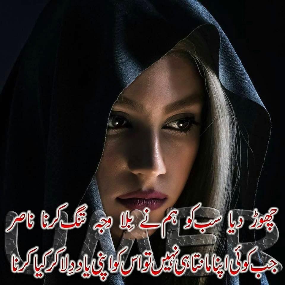 : Beautiful Sad Lovely Urdu Poetry Wallpapers