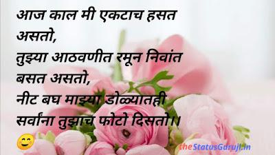 romantic marathi shayari sms