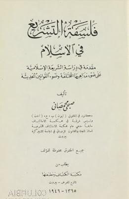 فلسفة التشريع في الأسلام - صبحي محمصاني , pdf