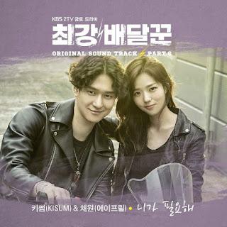 Lyric : Kisum (키썸) & Chae Won (채원) [April (에이프릴)] - I Need You (니가 필요해) (OST. Strongest Deliveryman)