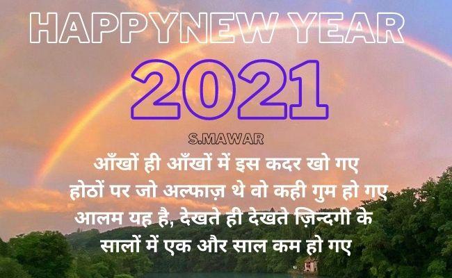 Happy-New-Year-Par-Shayari    Naya-Saal-Mubarak-Ho-Shayari