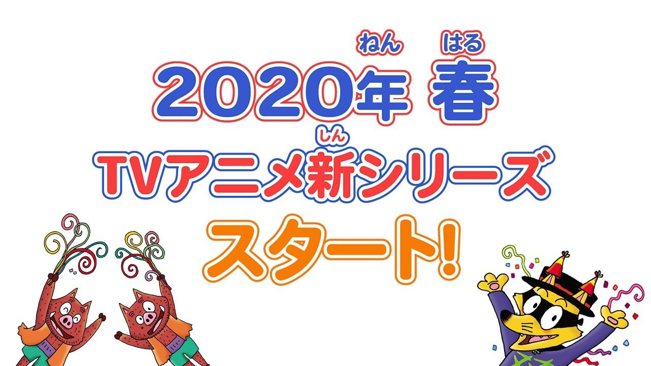 2020 sequel