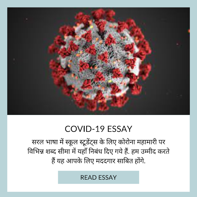 Essay On Coronavirus In Hindi कोरोना वायरस पर निबंध