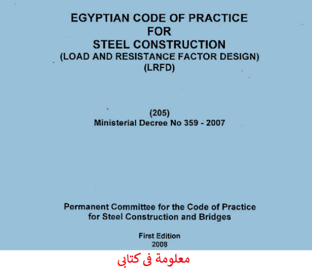 Egyptian-Code-for-Steel-Loads