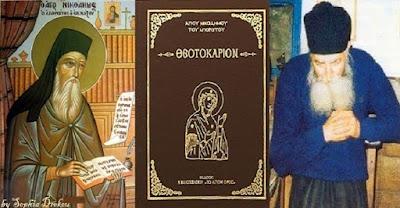 Ο Άγιος Παΐσιος για την Παναγία και το Θεοτοκάριο (Ανάλυση Αγίου Νικοδήμου Αγιορείτου)