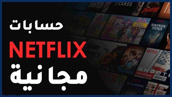 طريقة الحصول على حساب نتفلكس بالمجان - Free Netflix Account 2020