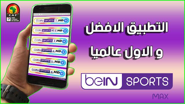 تحميل تطبيق STAR TV لمشاهدة جميـع قنوات العالم المشفرة و المفتوحة مجانا على الاندرويد