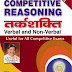 Kiran's Competitive Reasoning Book in Hindi pdf free Download