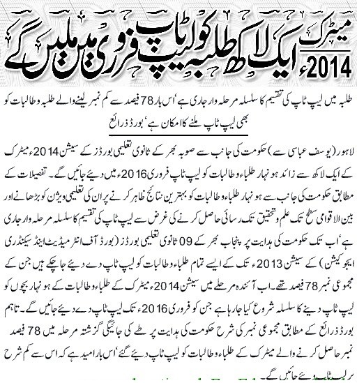 Cm shahbaz sharif free laptop scheme 2014 2nd phase registration.