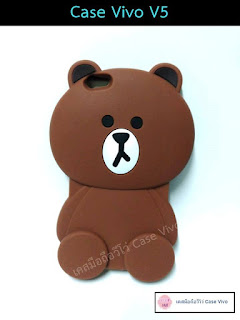 Case V5 ซิลิโคลนหมีน้ำตาล