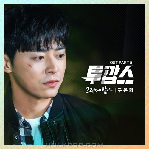Gu Yoon Heo – Two Cops OST Part.5