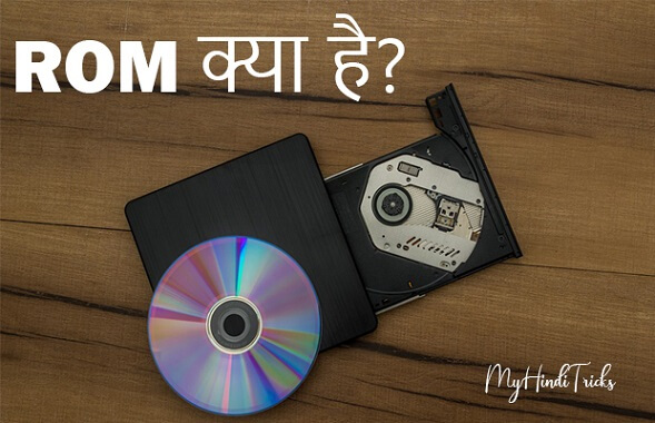 what-is-rom-in-hindi