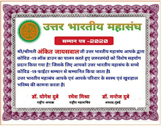 उत्तर भारतीय महासंघ द्वारा मिला सम्मान पत्र