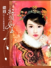 The Portrait of the Ladies: Dream of the Red Chamber - The Twelve Beauties of Jinling Manga