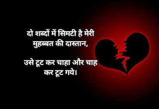 heart broken shayari in hindi