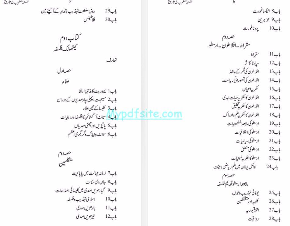 falsaf-e-maghrib-ki-tareekh book
