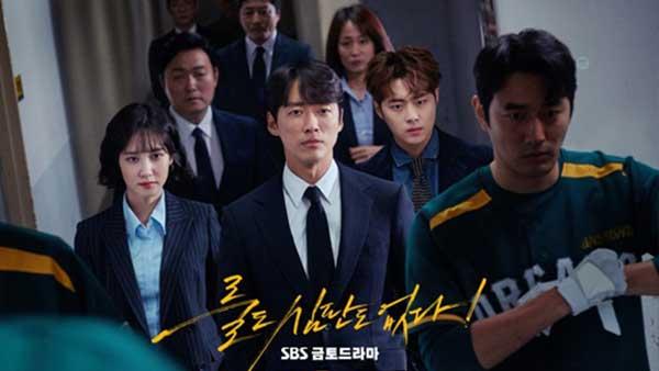Download Drama Korea Stove League Batch Subtitle Indonesia