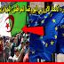 الاتحاد الاوروبي يقوم اليوم باجراء غير مسبوق ضد المواطنين الجزائريين لهذا السبب