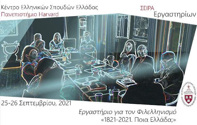 Εργαστήριο για τον Φιλελληνισμό: «1821-2021. Ποια Ελλάδα;» - Υποβολή αιτήσεων