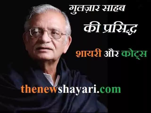 Why Is Everyone Talking About Gulzar Shayari Hindi?