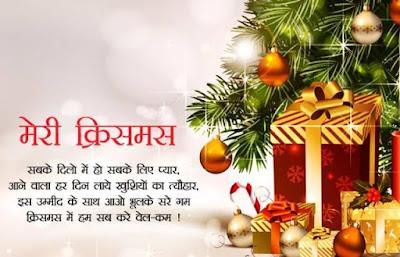 Christmas Wishes 2018: हैप्पी क्रिसमस 2018 शुभकामना
