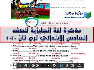 مذكرة لغة انجليزية للصف السادس الابتدائي ترم ثاني 2020 time for English