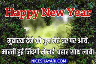 new year shayari hindi