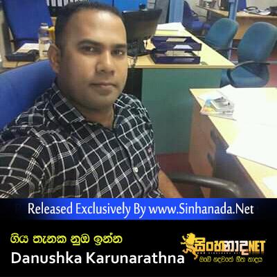 Giya Thenaka Nuba Inna - Danushka Karunarathna