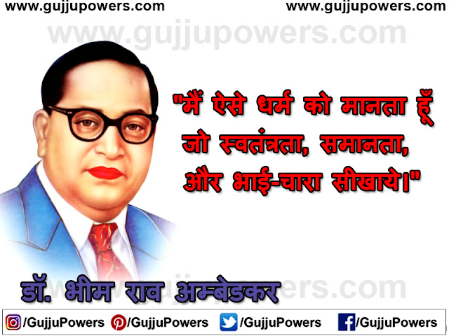 quotes of br ambedkar
