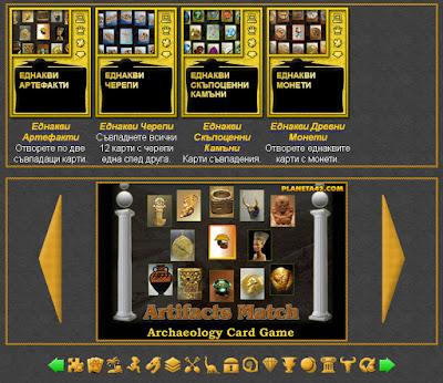Археологически Игри с Карти