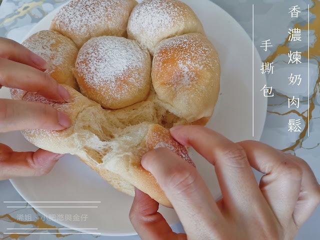 香濃煉奶肉鬆手撕麵包