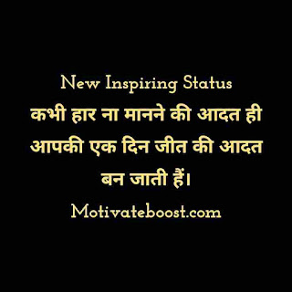 New life changin status in hindi, status line in hindi