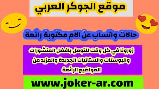 حالات واتساب عن الام مكتوبة رائعة 2020 - الجوكر العربي